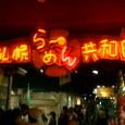 札幌ラーメン共和国入り口