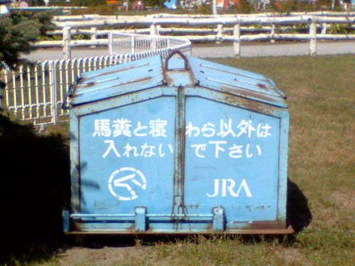 札幌競馬場内馬場より~ゴミ箱