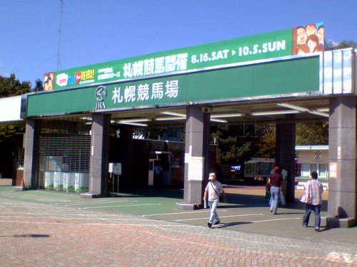 札幌競馬場正面ゲート