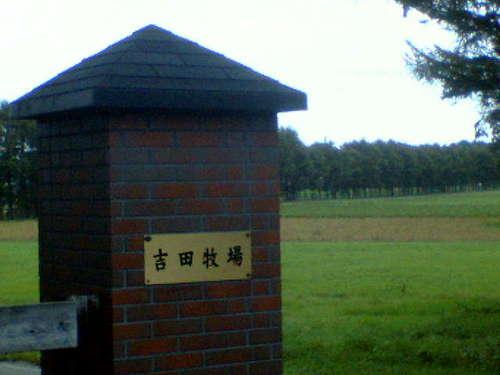 吉田牧場の入り口