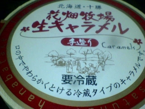 Hanabatake_nama_caramel_01