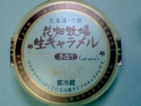 Hanabatake_nama_caramel_02