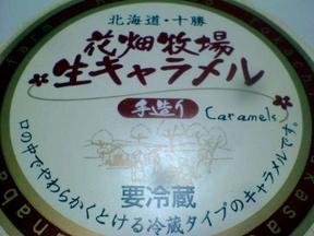 Hanabatake_nama_caramel_03
