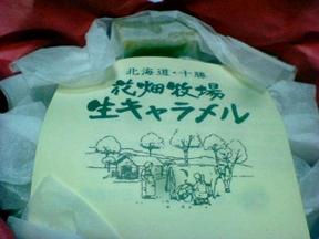 Hanabatake_nama_caramel_04