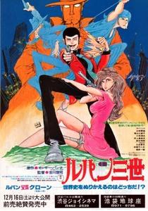 Lupin_vs_clone_004