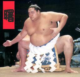 Akebono_taro_yokozuna