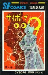 cyborg_009_04