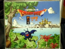 dragon_quest_cd