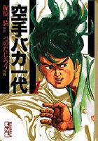 karate_baka_002